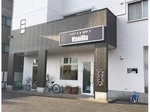 ヴァニラ(Vanilla)の雰囲気(源藤交差点から清武方面に進むと右手にあります。)