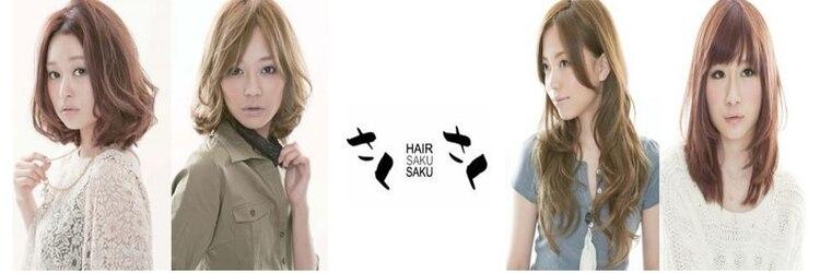 ヘアー さくさく(HAIR)のサロンヘッダー