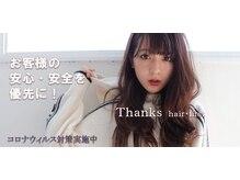 サンクス ヘアー ファースト(Thanks hair first)
