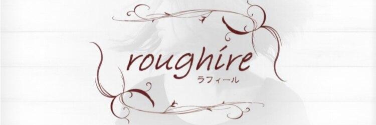 ラフィール(roughire)のサロンヘッダー