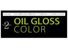 オイルグロス発色=色が奥深いでも、透明感があるグロス発色