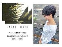 タイドヘアー(tide hair)