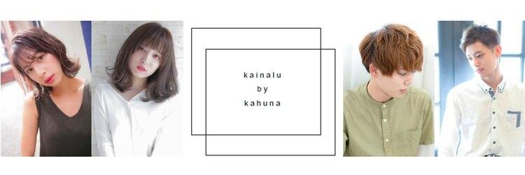 カイナル 関内店(hair design kainalu by kahuna)のサロンヘッダー