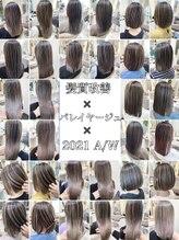アッシュ 大宮店(Ash)髪質改善バレイヤージュ2021A/Wカタログ
