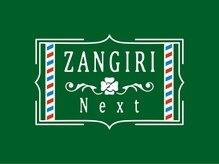 ザンギリ ネクスト 新宿西口店(ZANGIRI Next)の写真
