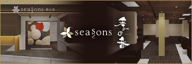 シーズンズ キノカ 三軒茶屋店(SEASONS 季の香)のサロンヘッダー