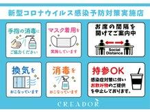 クレアドール 三郷店(CREADOR)