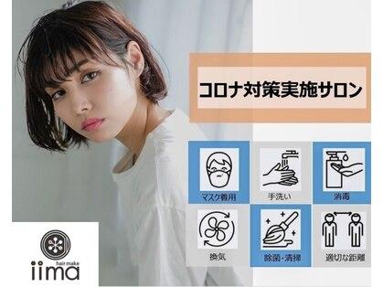 イーマ(iima)の写真