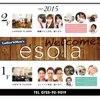 エソラ(esola)のお店ロゴ
