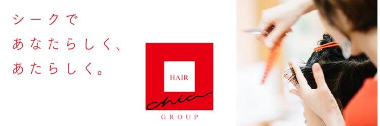 ヘアーシーク(HAIR chic)のサロンヘッダー