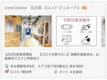 可愛くなりたいなら絶対『Lond』 圧倒的な口コミ件数、スタイルで人気の日本一の美容室♪♪