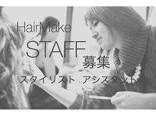ヘアーメイクアンドセットサロン オリーヴ(HairMake&SetSalon OLIVE)の雰囲気(アルバイト、パート、スタイリスト、見習い募集しております★)