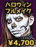 ★ハロウィン(フルメイク) ガイコツorキャット ¥4,700 @新宿駅近ヘアセット