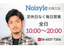 ノイセル(Noisyle)