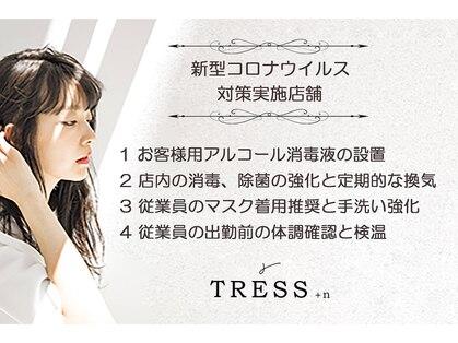 トレス プラス エヌ(TRESS+n)の写真