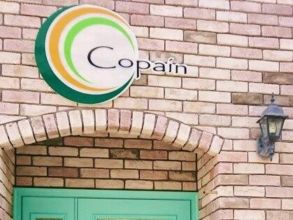 コパン(copain)の写真