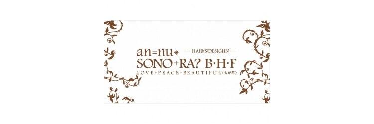 アンニュイソノラビーエイチエフ(an=nui SONO+RA B.H.F)のサロンヘッダー