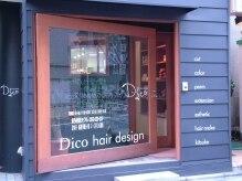 ディコ ヘア デザイン(Dico hair design)の雰囲気(お店の入り口はコンパクトですが、中は想像以上に広いですよ♪)