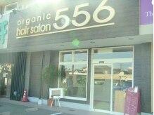 オーガニック ヘアサロン ゴーゴーロク(organic hair salon 556)の雰囲気(オーガニック製品が充実!!)
