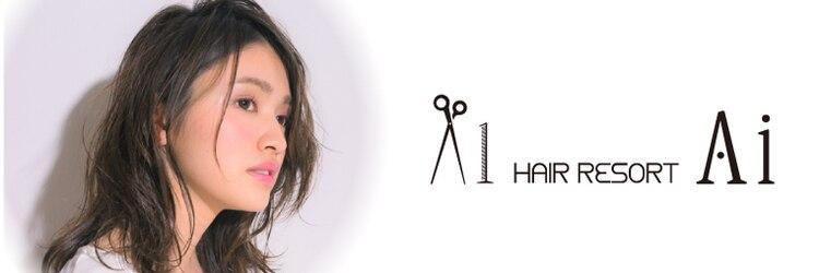 ヘアリゾートエーアイ 高田馬場店(hair resort Ai)のサロンヘッダー