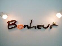 美容室 ボヌールの雰囲気(ボヌールとはフランス語で幸福・幸運と言う意味があります!)