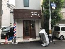 ヘアーサロン ミウラ(hair salon miura)の雰囲気(茶色の看板にローマ字表記が当店です。)