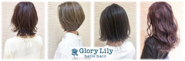 グローリーリリィ(Glory Lily)のサロンヘッダー