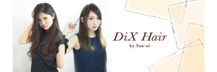 ディックスヘア(DiX Hair)のサロンヘッダー