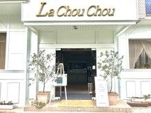 ラシュシュ(La chou chou)