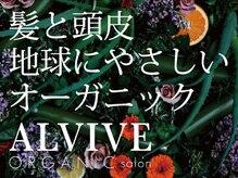 アルビーブ 石橋店(ALVIVE)の雰囲気(髪と頭皮・地球にやさしいオーガニックカラーを仕様!!)