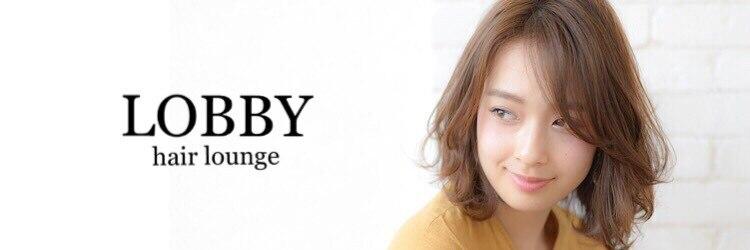ロビー(LOBBY)のサロンヘッダー