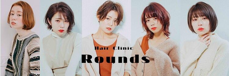 錦糸町 美容室 ラウンズ(Rounds)のサロンヘッダー