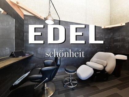 エーデルシェーンハイト(EDEL schonheit)の写真