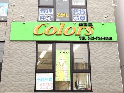 美容室 カラーズ 鶴川店(Colors)の写真