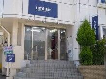 アム・ヘアー(umhair)