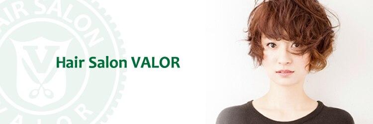 ヘアー サロン バロール 吉祥寺店(Hair Salon Valor)のサロンヘッダー