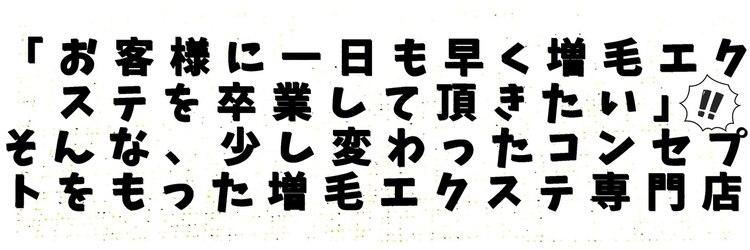 センス バイ プラスヘアー 東京 新宿店(SENSE by PLUS hair)のサロンヘッダー