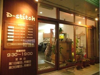 ディースティッチ(D‐stitch)の写真