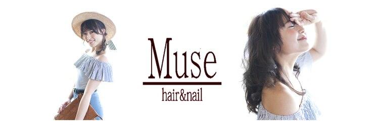 ミューズ 東所沢店(Muse)のサロンヘッダー