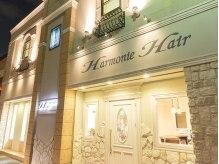 Harmonie Hair 【アルモニー ヘア】