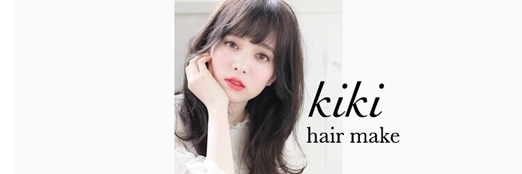 キキヘアメイク(kiki hair make)のサロンヘッダー