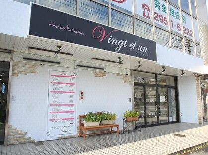 ヴァンティアン 東所沢店(Vingt et un)の写真