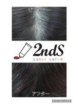 カラー専門店 セカンズ(2ndS)5レベル ナチュラルブラウン 白髪染め