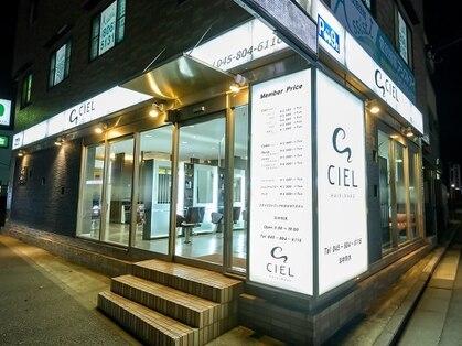 シエル 中田店(CIEL)の写真