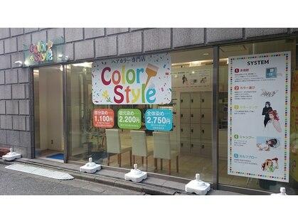 カラースタイル 蒲田西口店の写真
