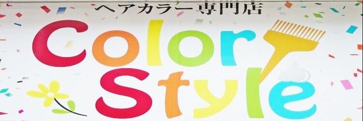 カラースタイル 蒲田西口店のサロンヘッダー