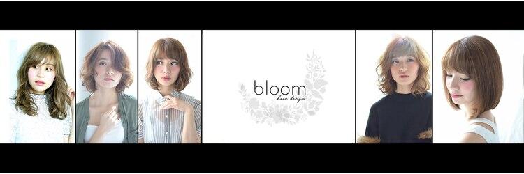 ブルーム ヘア デザイン(bloom hair design)のサロンヘッダー