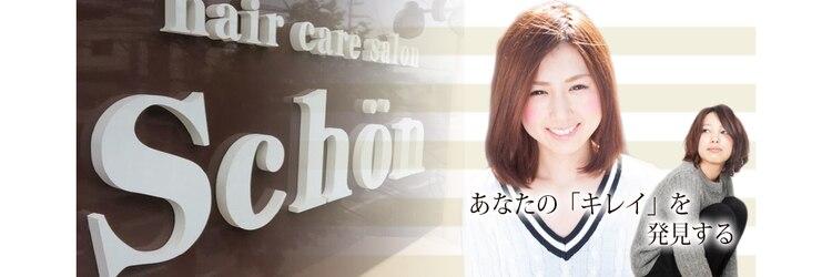 ヘアケアサロンシェーン (hair care salon Schon by GRADO)のサロンヘッダー