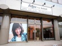 アグ ヘアー ソレイユ 市野イオン前店(Agu hair soleil)