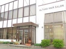 アルターナ ALTANA ヘアーサロン HAIR SALON